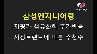 """삼성엔지니어링 주가 전망 """"시장트렌드에 따른 …"""