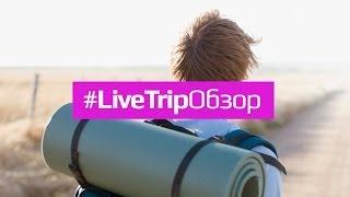 видео Как начать путешествовать самостоятельно