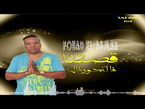 Fouad el Asmar 9asatna f journal #  officiel New single 2018