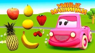 Развивающие мультики для малышей: Умные машинки. Учим фрукты и делаем фруктовый салат