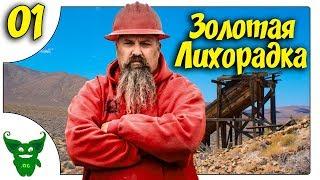 Русский старатель-ютубер на Аляске /01/ Gold Rush Game