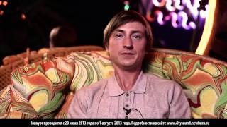 Скачать DJ Svet Интервью в рамках конкурса Burn City Sound Promodj Com