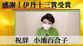感謝!伊丹十三賞受賞 祝辞 小池百合子