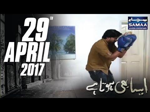 Ghareeb Boxer Ka Beta | Aisa Bhi Hota Hai | SAMAA TV | 29 April 2017