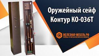 Оружейный сейф КО-036 обзор от Железная-Мебель.рф