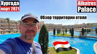 Египет 2021 Хургада Albatros Palace Обзор территории отеля глазами туриста Albatros Aqua Park