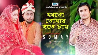 Monto Tomar Hote Chay | Somay | Emdad Sumon | Bangla New Music Video | 2018