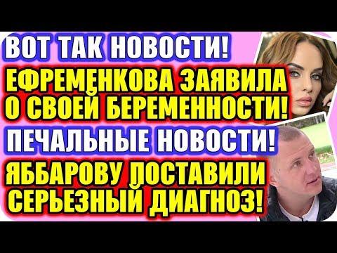 ДОМ 2 НОВОСТИ ♡ Раньше Эфира! Юля Ефременкова беременна!