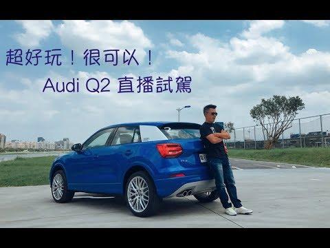 超好玩,很可以 Audi Q2 直播試駕