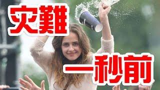 【30个经典】一秒前的灾难图 |1 Second Before Disaster | 下一秒不懂发生什么 | AhMiao Tv