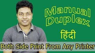 Як це зробити вручну в обидві сторони друку (ручний дуплекс) у деяких принтерах