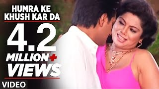 Repeat youtube video Humra Ke Khush Kar Da (Full Bhojpuri Hot Video Song) Diljale