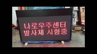 지주식 풀칼라전광판 설치 [한국항공우주연구원LED전광판…