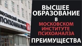 Высшее образование в Московском институте психоанализа. Преимущества