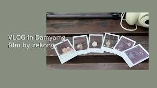 Vlog #2 담양 브이로그 /커플 브이로그 / 죽녹원…