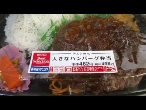 箸上げ道 ヤマザキデイリーストア 大きなハンバーグ弁当 A big hamburger box lunch