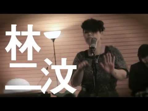 林二汶新歌《Wanna Be》 解說
