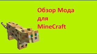 Обзор мода для Minecraft #1 (Много животных)