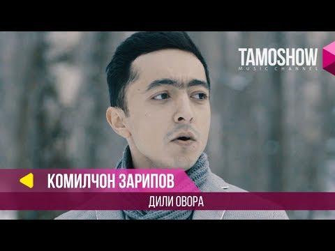 Комилчон Зарипов - Дили овора (Клипхои Точики 2018)