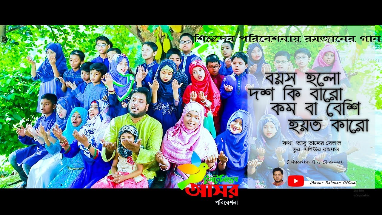 Boyos Holo ||  Mosiur Rahman &Tuntunider Asar || New Song 2019 || Bangla Islamic Song || 4K
