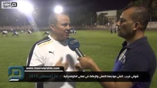 مصر العربية | شوقى غريب: اتمنى مواجهة الاهلى والزمالك فى نهائى الكونفدرالية