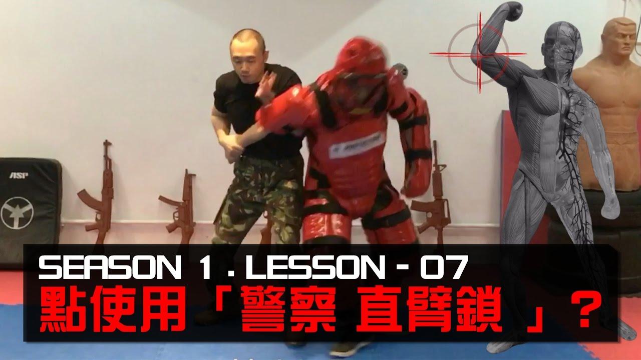 CQC軍警格鬥教學 第1季 - 第(7)集「 點用 警察直臂鎖? 」41. PROTECTION ® - YouTube