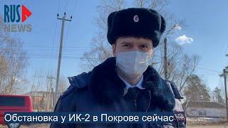 ⭕️ Обстановка у ИК-2 в Покрове сейчас