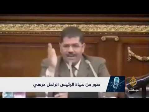 #حوار_مباشر .. صور من حياة الرئيس الراحل محمد مرسي