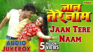 Jaan Tere Naam : Bhojpuri Hit Songs ~ Audio Jukebox | Khesari Lal Yadav, Tanushree Chatterjee |