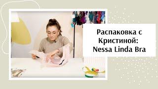 Распаковка с Кристиной: обзор бюстгальтера Nessa Linda