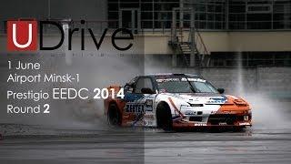 Prestigio EEDC 2014 Round 2 Minsk Burn дрифт Минск 1 июня 2014 UDrive By