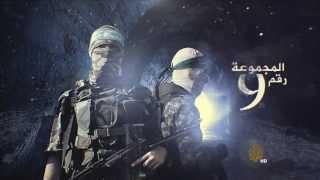 """شاهد.. """"المجموعة رقم ٩"""" تصوير كامل لعمليات حماس خلف خطوط الجيش الإسرائيلي"""