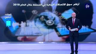 واقع سوق الاتصالات في الأردن خلال العام 2018  - (20-3-2019)