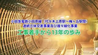 工事着手から13年の歩み 小田急総集編