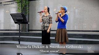 """FECG Lahr - M. Dukart & S. Gribovski - """"После дождя"""""""