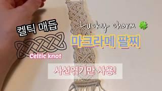 [마크라메] 캘틱 패턴 팔찌