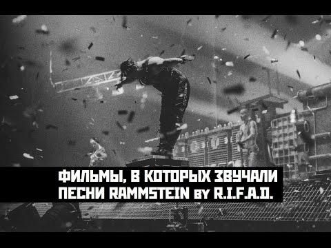 Саундтрек к фильму рамштайн
