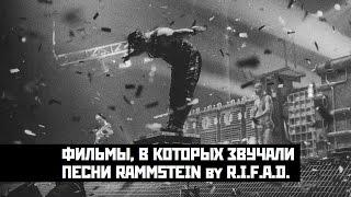 Фильмы в которых звучали песни Rammstein