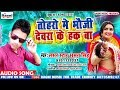 त हर म भ ज द वर क हक़ ब लभर अमन स ह Suparhit Bhojpuri Song 2019 Ragni Music mp3