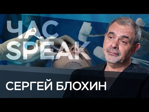Сергей Блохин: «Пластической хирургии в Советском Союзе не было так же, как не было секса»