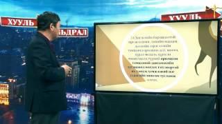 Huuli ba Amidral No 25 Хөгжлийн бэрхшээлтэй иргэний нийгмийн хамгааллын тухай хууль