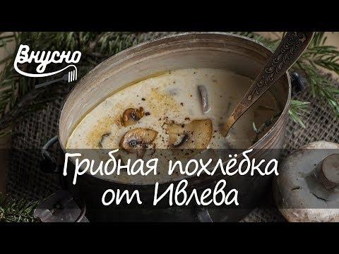Грибная похлёбка: пошаговый рецепт от Константина Ивлева - Готовим Вкусно 360!