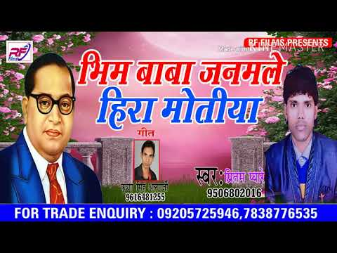 डा भिम राव अम्बेटकर पर बना गाना - Bhim Baba Janmale Hira Motiya Pritam Peyare