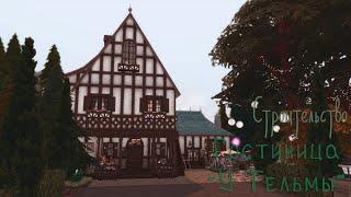 Симс 4 Строительство гостиницы, бара и продуктового магазана  NoCC   TS4  Sims 4   Speedbuild  