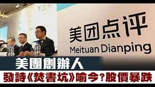 Publication Date: 2021-05-11 | Video Title: 《焚書坑》喻今?美團CEO發「反詩」遭約談股價大跌|中國一分