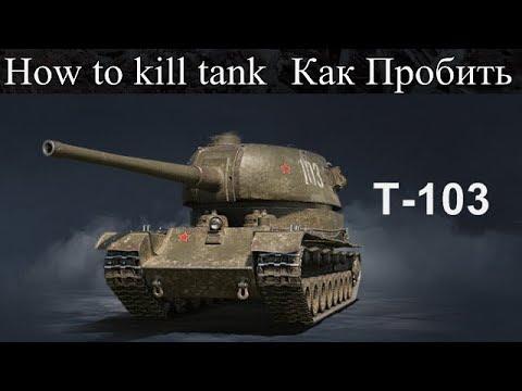 Т-103/Как пробить/Слабые места