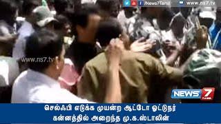 Stalin slaps auto driver Dilip in public spl tamil video hot news 08-10-2015