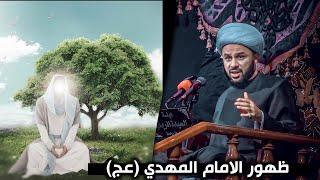 هل سيظهر الإمام المهدي (عج) يوم الجمعة او يوم السبت؟ | الشيخ زمان الحسناوي