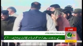 #PMLNMultan Jalsa Live From Multan
