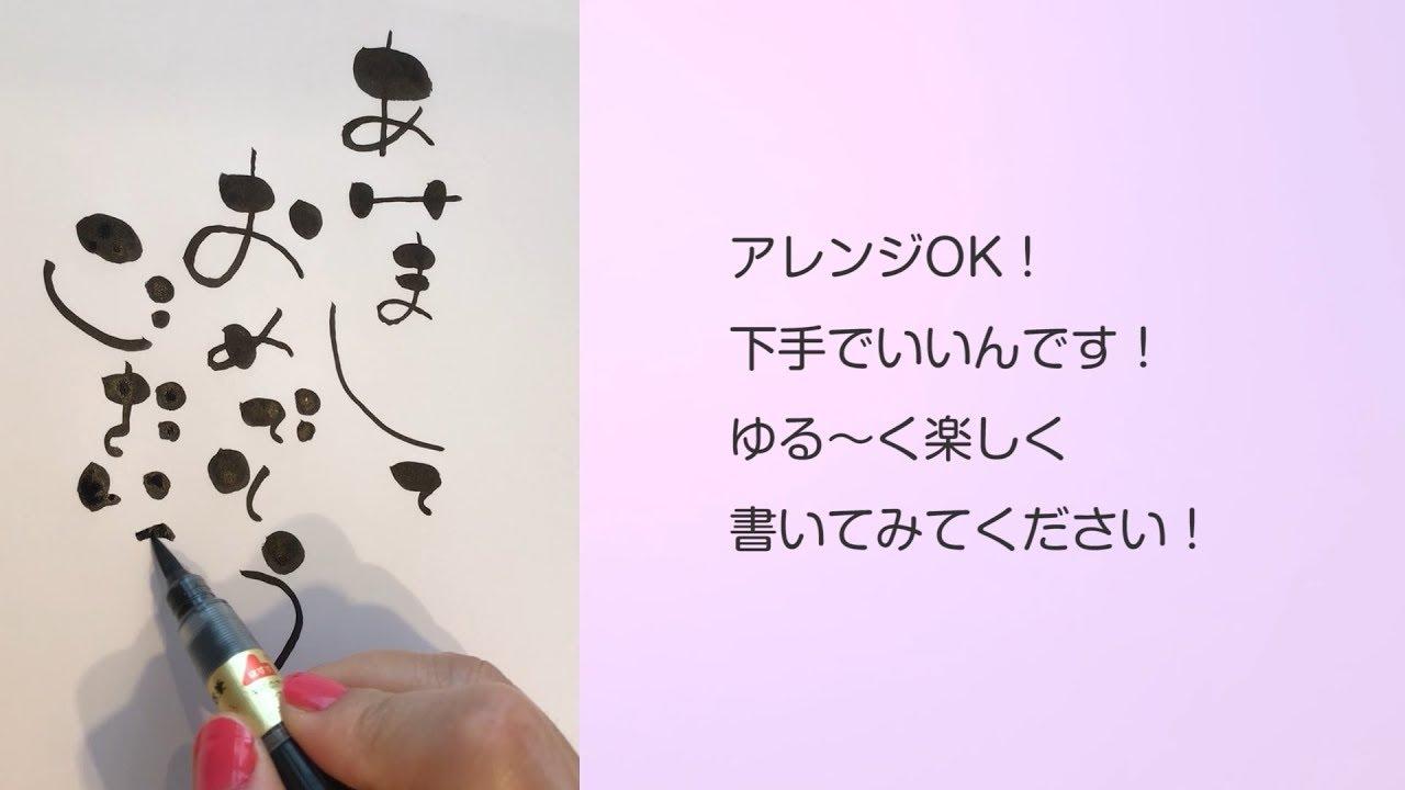 年賀状 デザイン 手書き